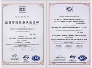 质量管理体系认征证书